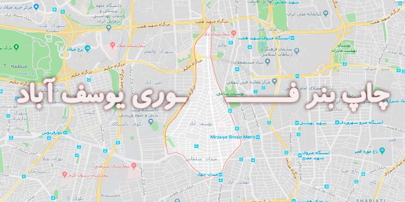 چاپ بنر فوری یوسف آباد