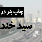 چاپ بنر در سید خندان