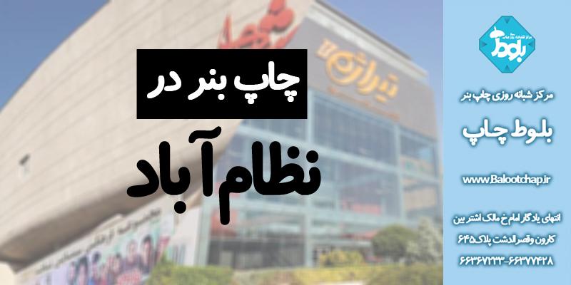 چاپ بنر در نظام آباد