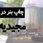 چاپ بنر در مجیدیه
