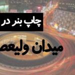 چاپ بنر در میدان ولیعصر