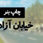 چاپ بنر خیابان آزادی