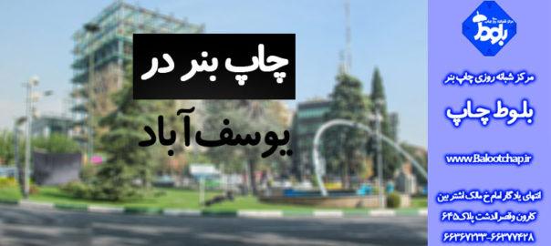 چاپ بنر در یوسف آباد