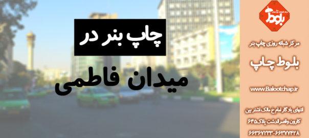 چاپ بنر در میدان فاطمی